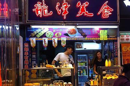 xx_hk_ssp__sham_shui_po__kweilin_street__apliu_street__snack_food_take-away_shop_nov-2013