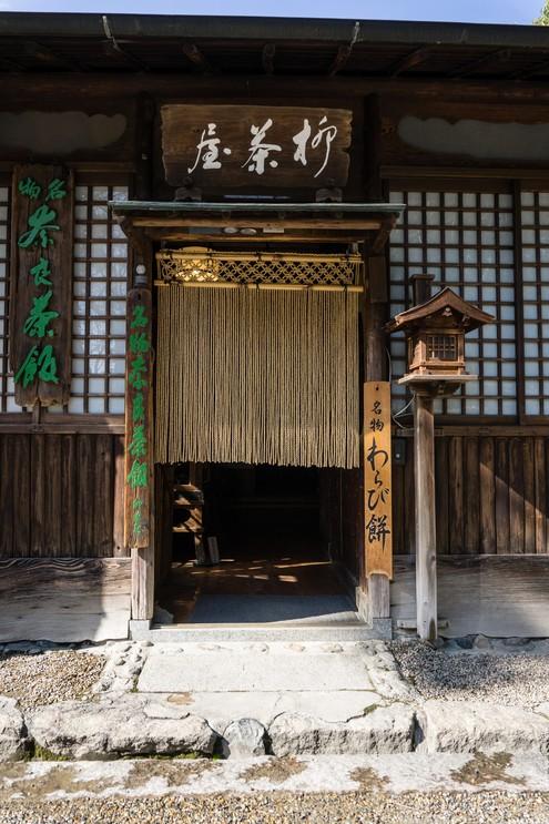 Exterior of a tea house in Nara, Japan