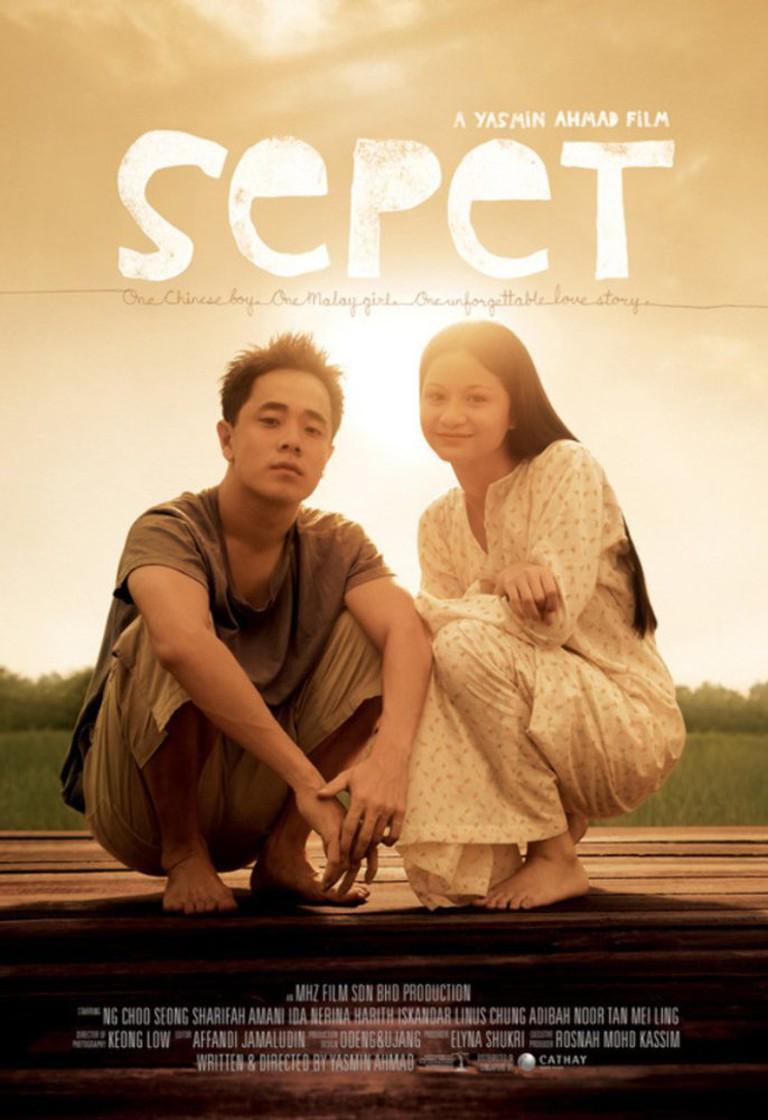 Sepet, Courtesy of MHz Films