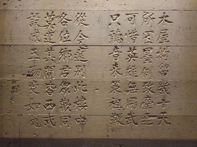 Poems written by a Chinese detainee lining the walls at the U.S. Immigration Station © Simon Allardice