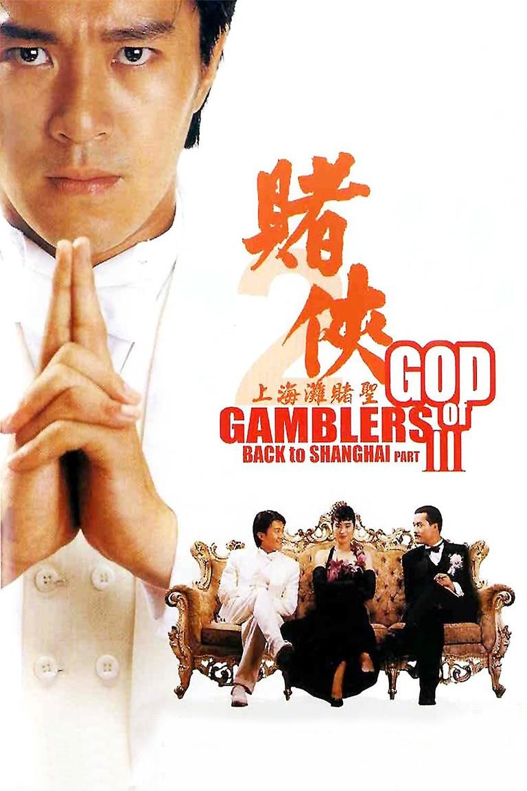 God of Gamblers 3: Back To Shanghai   © Newport Entertainment