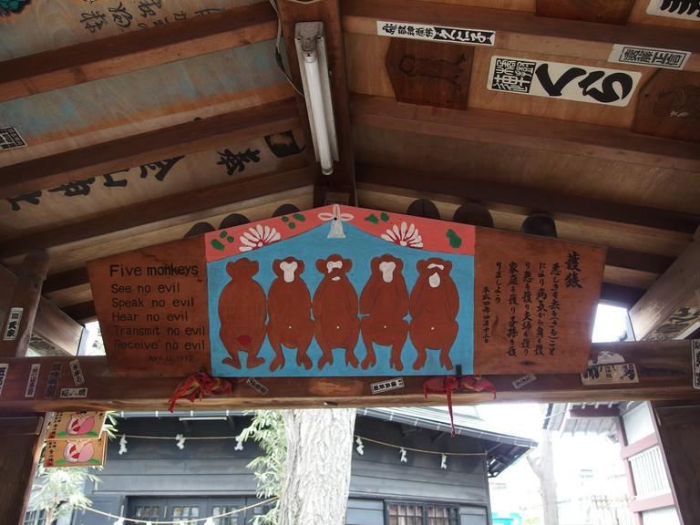 A sign at Kanayama Shrine raises STD awareness   © Guilhem Vellut/Flickr