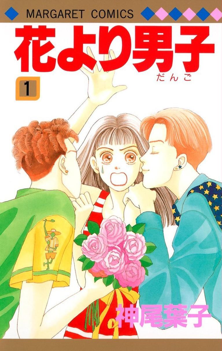 Boys Over Flowers by Yoko Kamio | © Shuiesha (English publisher: Viz Media)