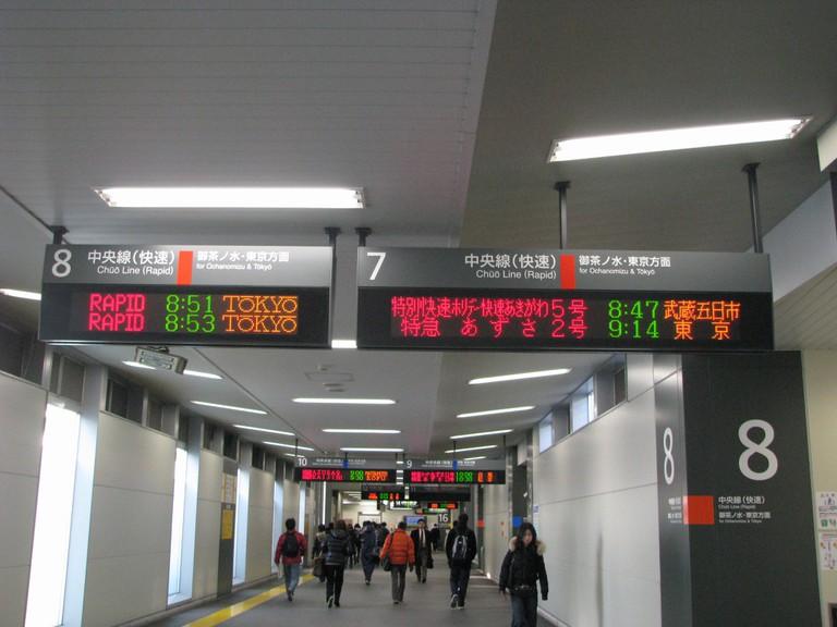 Platforms for the Chuo Line Rapid Train at Shinjuku Station   © Syohei Arai / WikiCommons