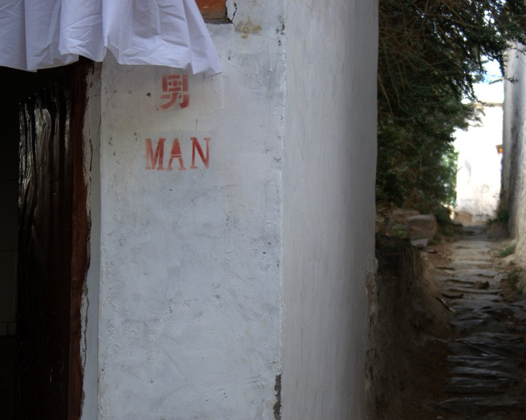 Men's Restroom in Rural China | ©Preston Rhea/Flickr
