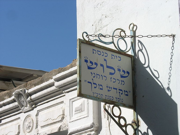 Chelouche Synagogue in Neve Tzedek, Tel Aviv   PMATAS, Wikipedia