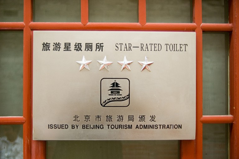 Beijing's public facilities are ubiquitous but toilet paper is not | © Kiran Jonnalagadda | Flickr