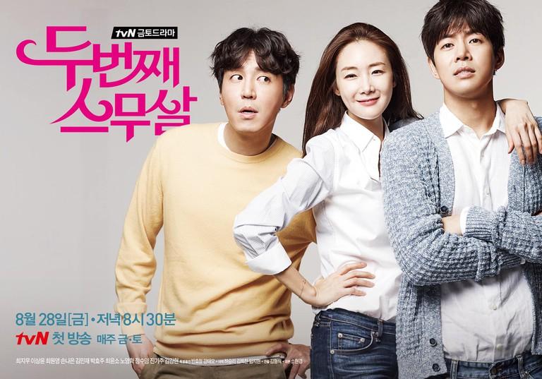 Twenty Again | Courtesy of tvN
