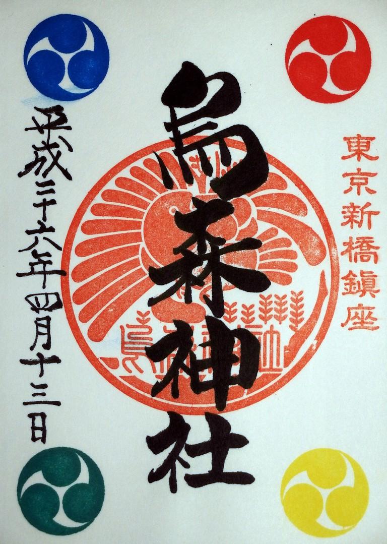 Goshuin of the Karasumori Shrine, Tokyo   © Guilhem Vellut/Flickr