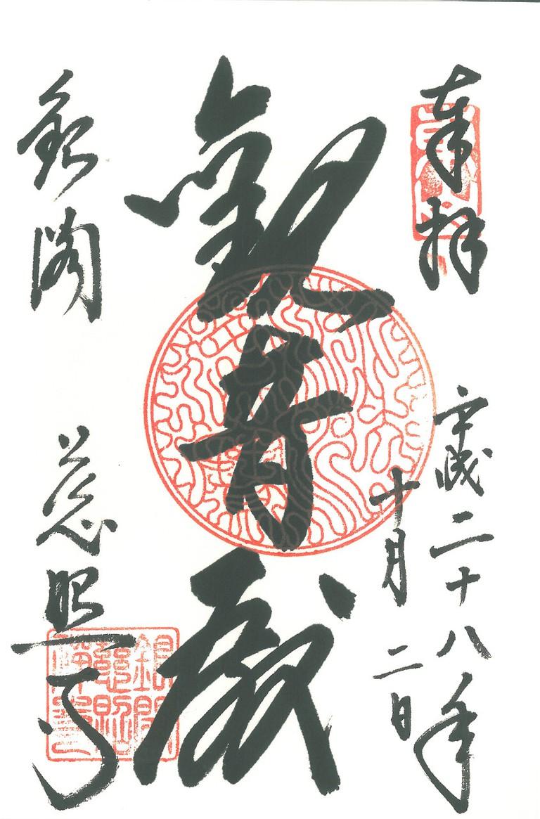 A goshuin made at Ginkaku-ji   © Carpegenk/WikiCommons