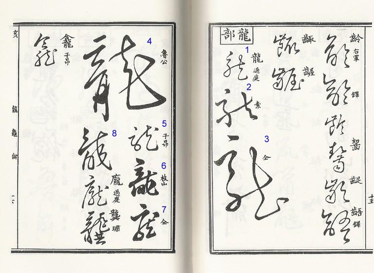 Cao Shu | Courtesy of Wikimedia Commons