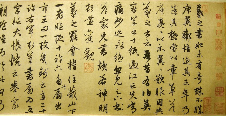 Xing Shu | Courtesy of Wikimedia Commons