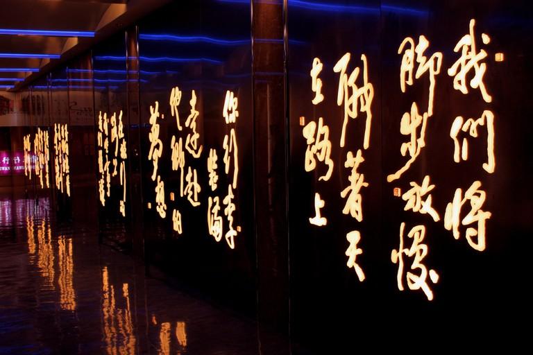Chinese script | © Prayitno/Flickr