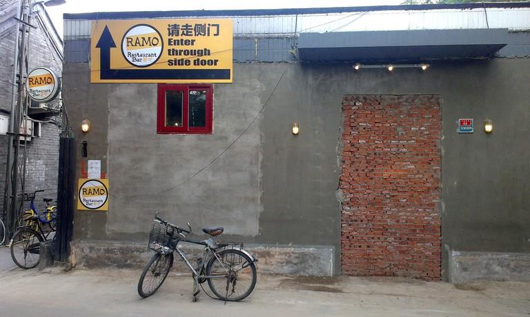 Ramo Restaurant & Bar in Fangjia Hutong