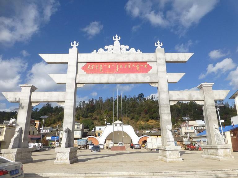 Xingmeng Township