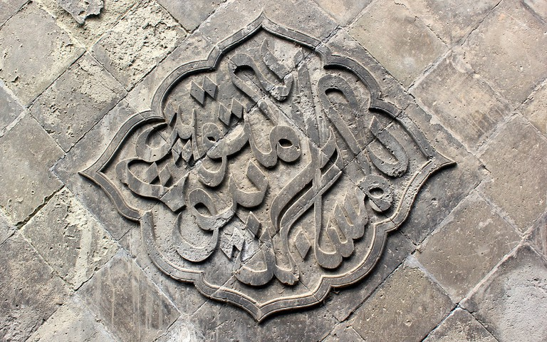 Arabic Calligraphy carved in stone