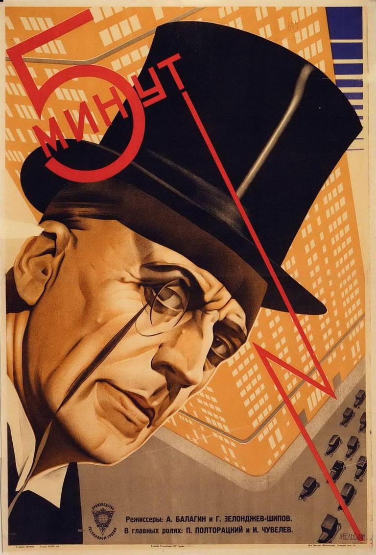Poster for 'Five Minutes,' directed by Alexander Balagin and Georgy Zelondzhev-Shipov, 1929