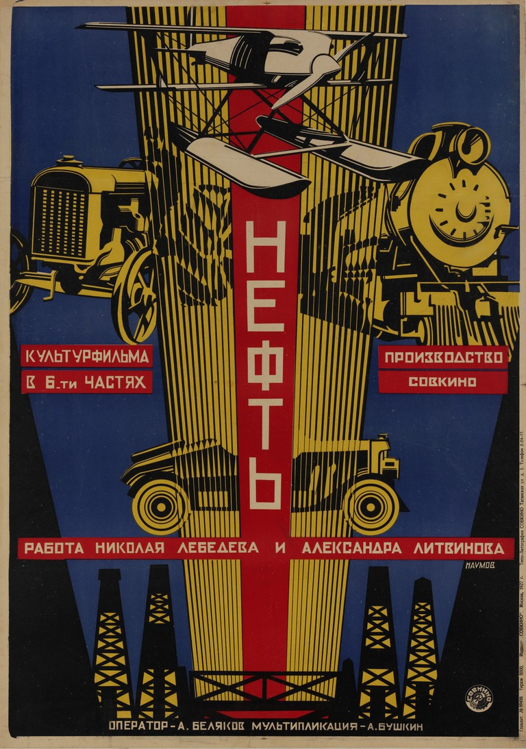 Poster for 'Oil',directed by Alexander Litvinov, 1927