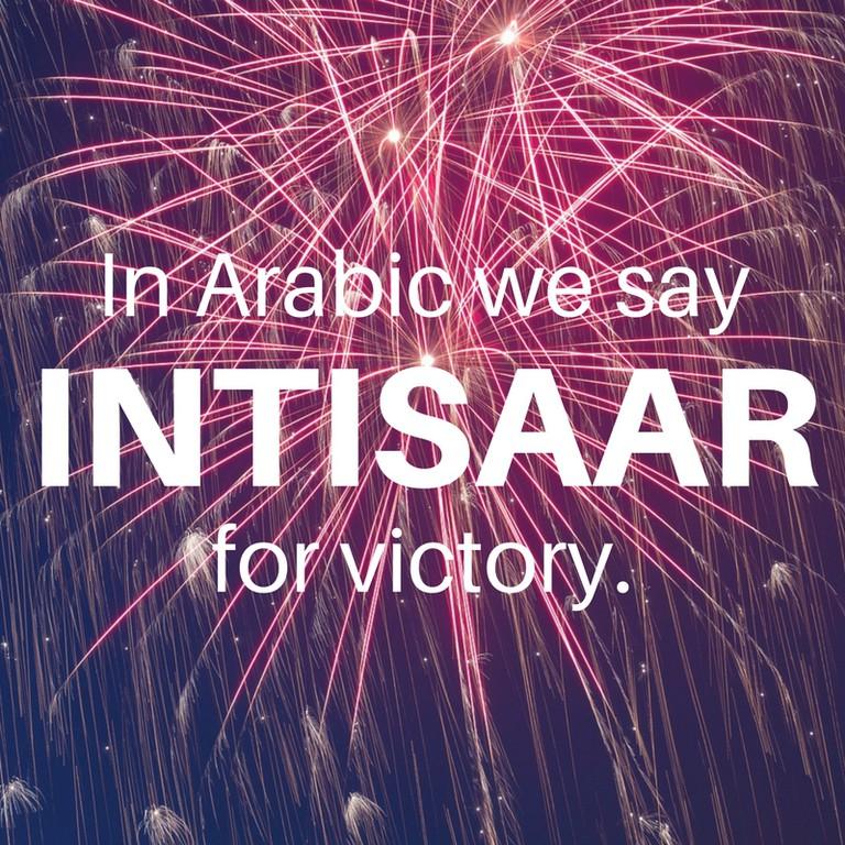Intisaar-Victory