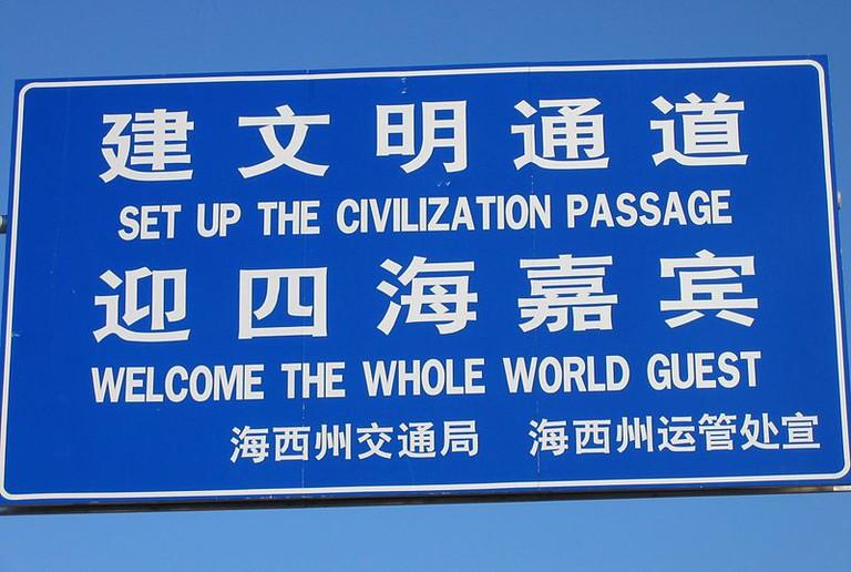 English Chinglish
