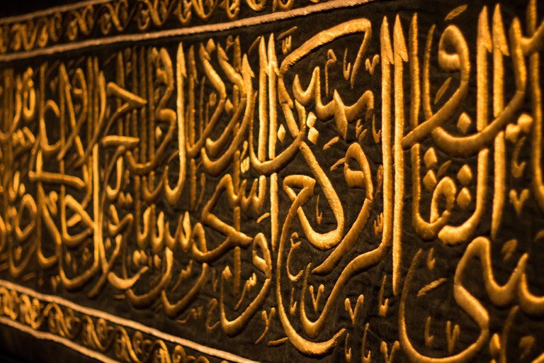 Embroidered Panel from the Hizam of the Kaaba