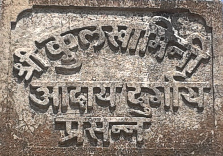Sanskrit   Abhishek pujari / Wikimedia Commons
