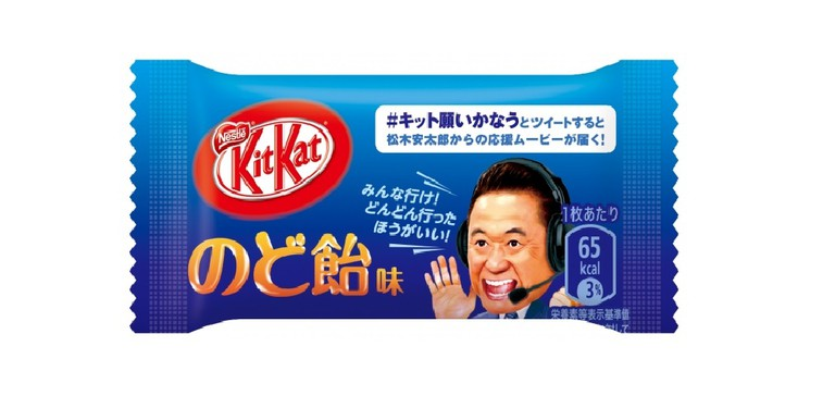 KitKat Cough Drop Flavor
