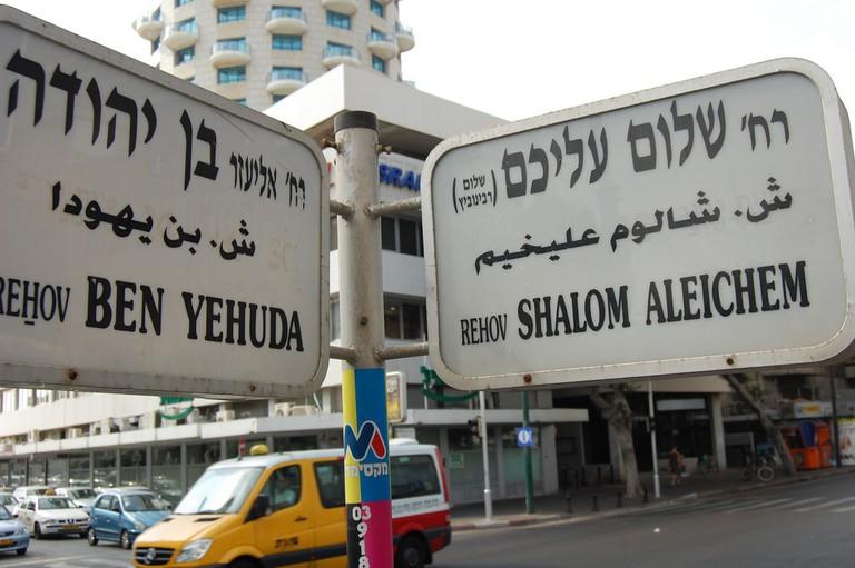 Ben Yehuda Street, Tel Aviv