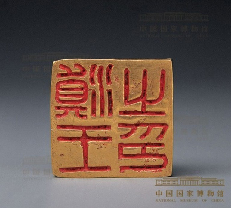 10 Seal of the King of Dian