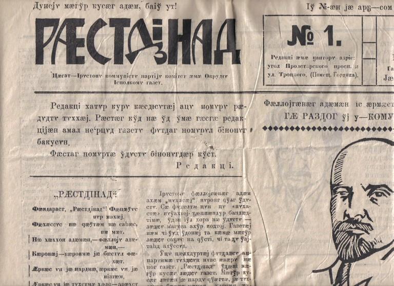 A Newspaper in Ossetian