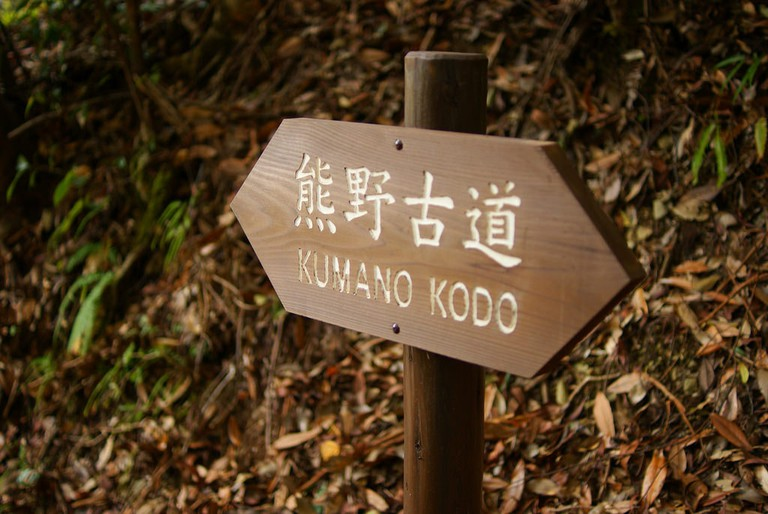 Welcome to the Kumano Kodo