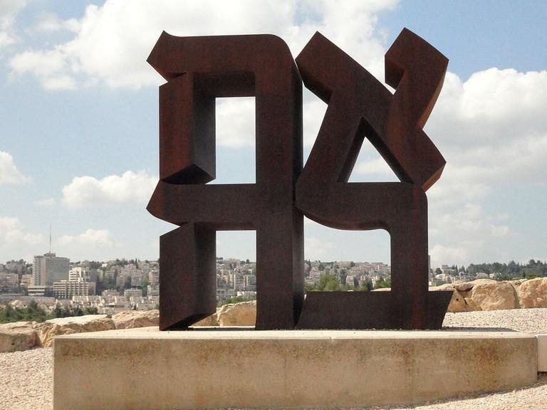 1024px-PikiWiki_Israel_26810_Billy_Rose_Art_Garden