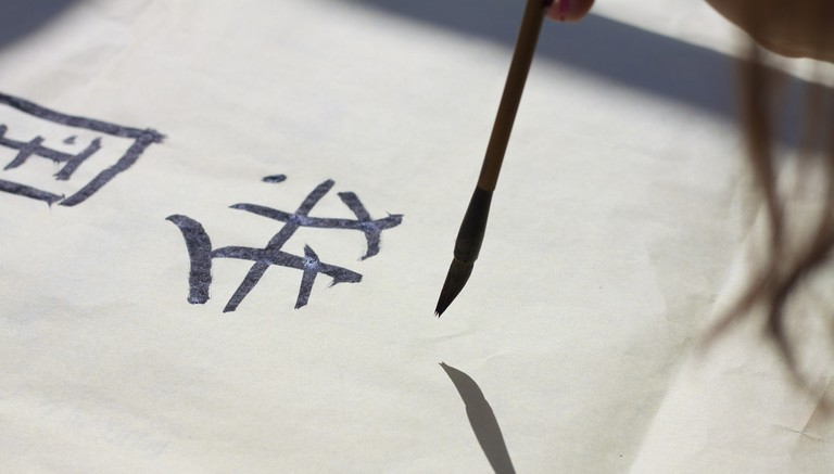 Chinese Calligraphy | © Lydia Liu/Flickr