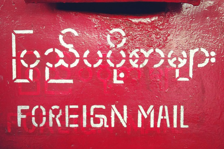 Foreign-Mailbox-Yangon-Post-Office
