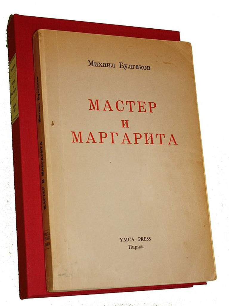 First edition of The Master and Margarita I