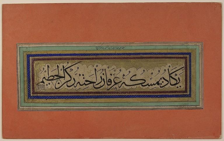 1024px-Arabic_prayer_-_Thuluth_script
