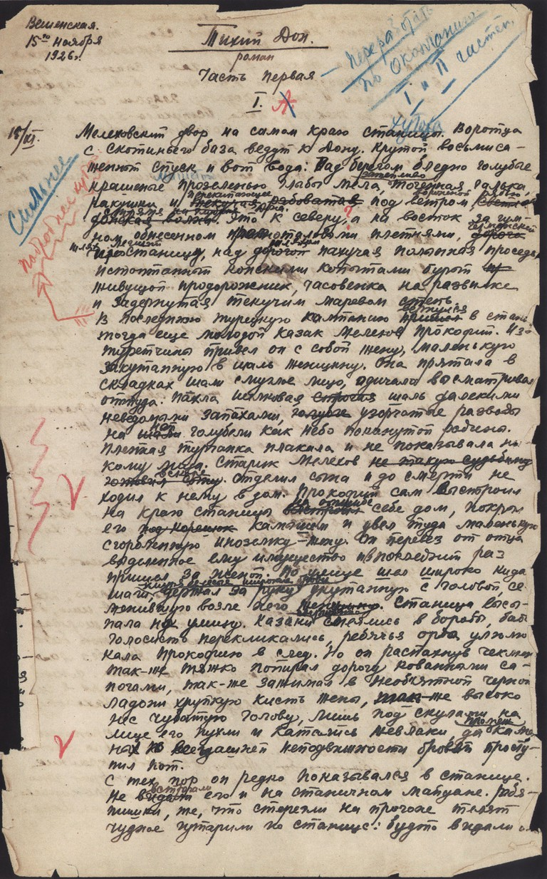 Шолоховская_рукопись_—_черновик