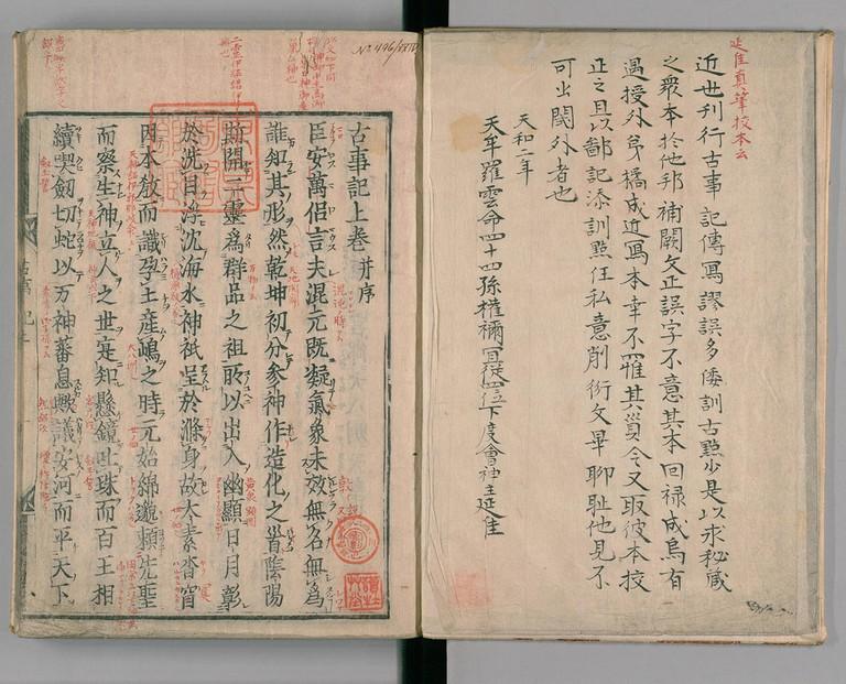 Kojiki_1266