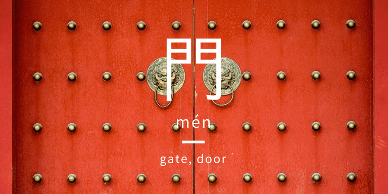 A pair of Chinese-style gates   Pixabay