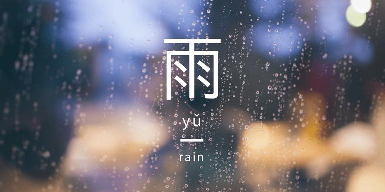 Rain   Pexels