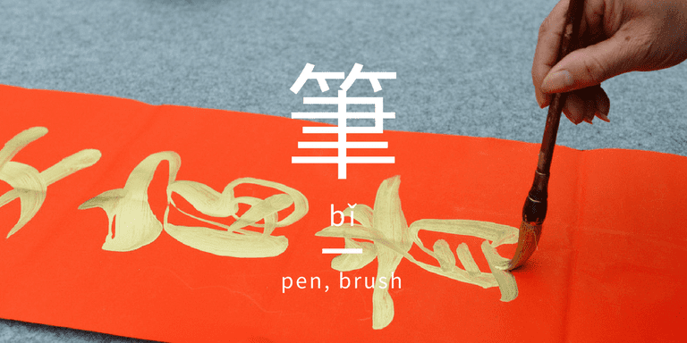 A Chinese calligrapher in action
