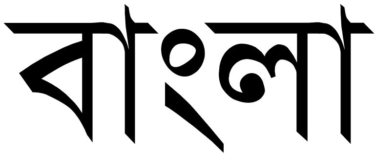 The word 'Bengali' in Bengali language | Aftabuzzaman / WikiCommons