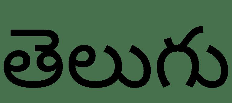 The word 'Telugu' in Telugu language | Psiĥedelisto/ WikiCommons