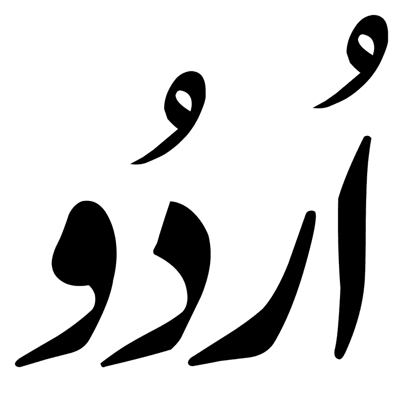 Urdu Syed Wamiq Ahmed Hashmi WikiCommons