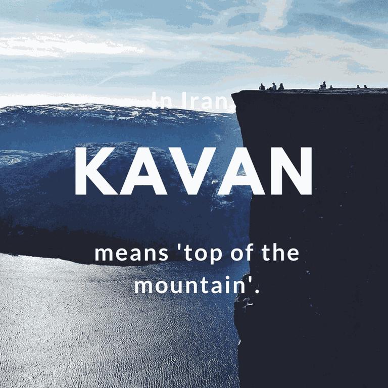 Kavan- top of the mountain | © SnapwireSnaps / Pixabay