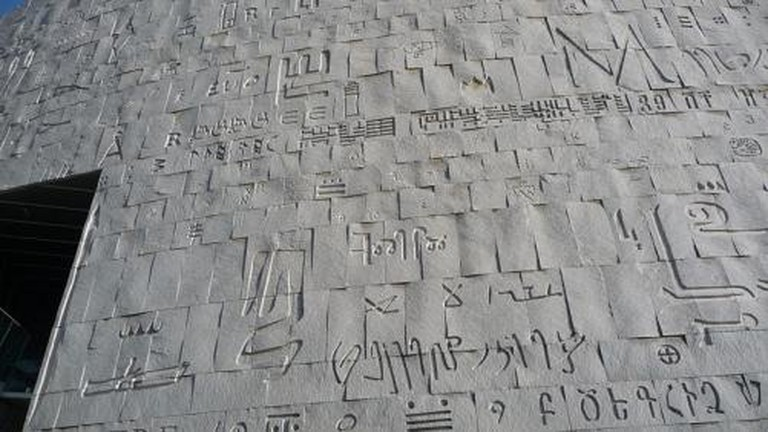 Bibliotheca Alexandrina Wall detail
