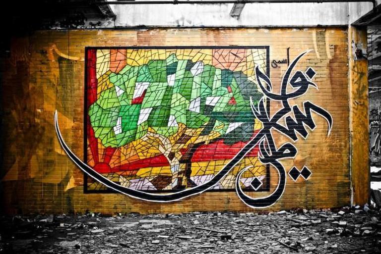 eL Seed, My Name is Palestine