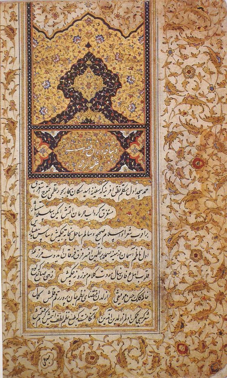 Nabati Poetry Manuscript