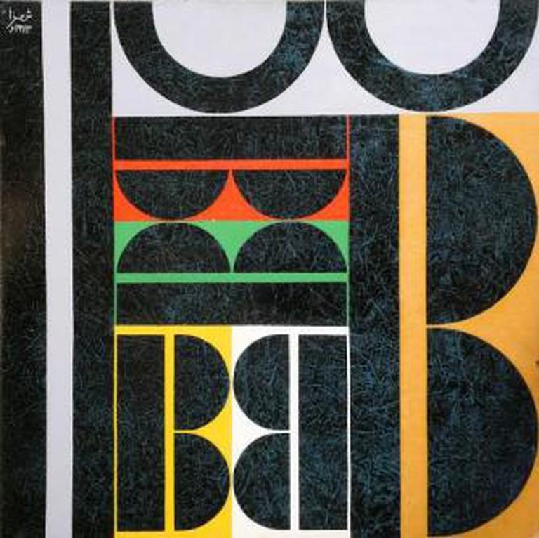 Anwar Jalal Shemza, Square Composition 7, oil on hardboard, 61 x 61 cm, Jhaveri Contemporary, 1963
