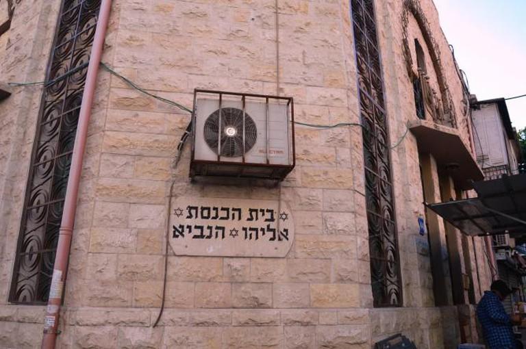 Beit Knesset Eliyahu HaNavi